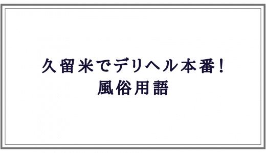 久留米デリヘル本番! 風俗用語