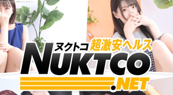 五反田デリヘル本番ヌクトコ