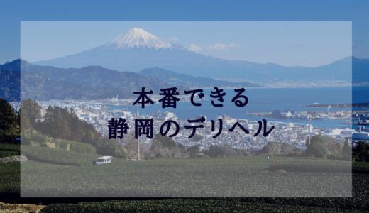 静岡のデリヘル(風俗)は本番セックス(基盤・円盤・NN/NS)できるの?本番できると噂のあるデリヘル全7店を調査しました!