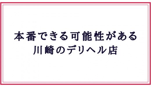 川崎デリヘル本番できる可能性がある店
