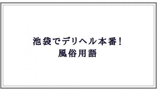 池袋デリヘル本番! 風俗用語