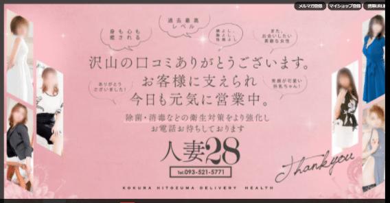 北九州・小倉デリヘル本番人妻28