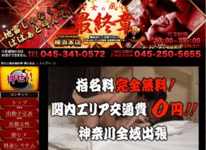 熟女の風俗最終章横浜本店