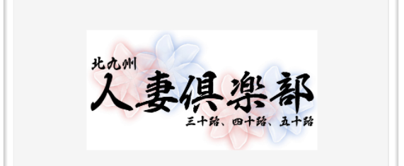 北九州・小倉デリヘル本番人妻クラブ