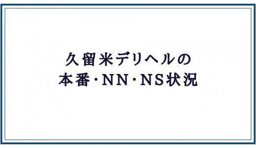 久留米デリヘル本番・NN・NS状況