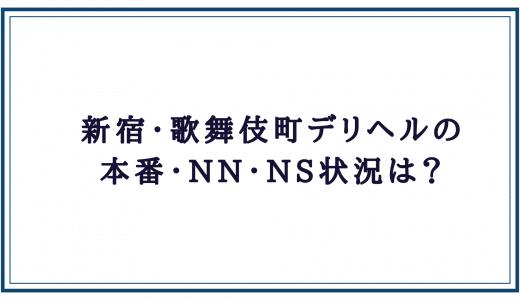 新宿・歌舞伎町デリヘルの本番・NN・NS状況