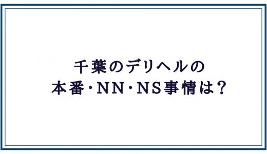 千葉デリヘルの本番・NN・NS状況