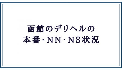 函館デリヘルの本番・NN・NS状況