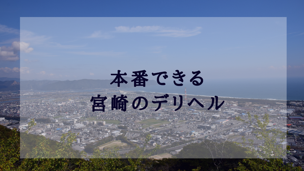 宮崎デリヘル本番