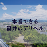 福井デリヘル本番