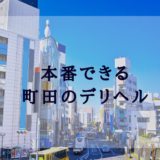町田デリヘル本番