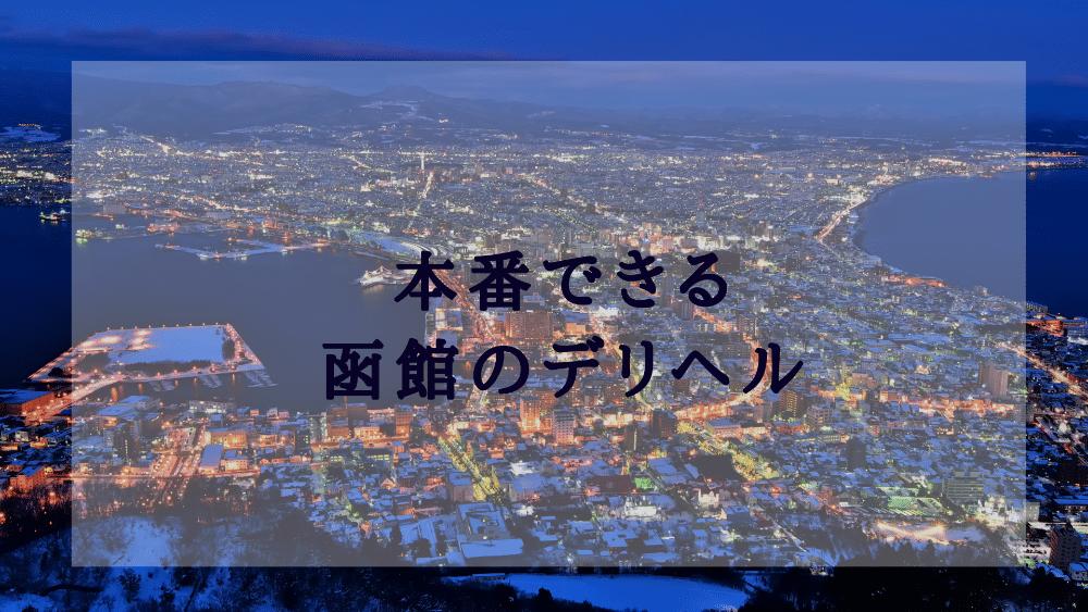 函館デリヘル本番
