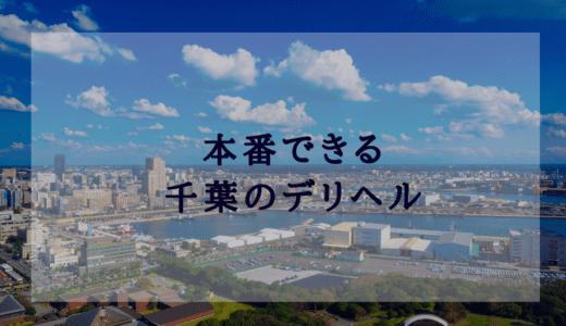 千葉で本番(基盤・円盤・NN/NS)ができる風俗(デリヘル・ホテヘル)を紹介!口コミ・評判も解説!全8店