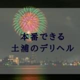 熊本デリヘル本番