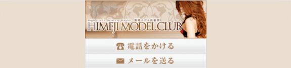 姫路モデルクラブ