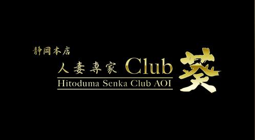 静岡デリヘル本番club葵 静岡本店club葵 静岡本店