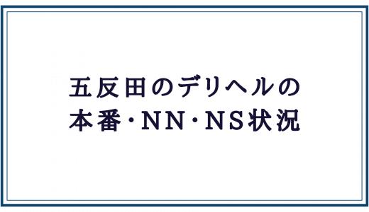 五反田デリヘル本番・nn・ns状況