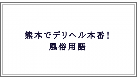 熊本デリヘル本番! 風俗用語