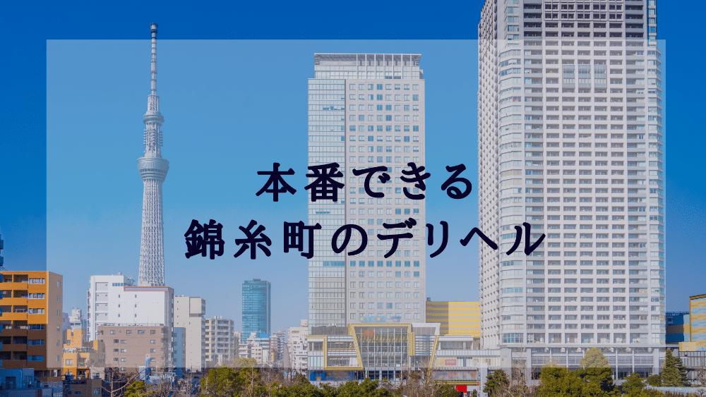 錦糸町 デリヘル 本番