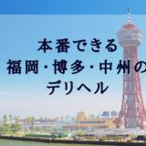 福岡・博多・中州デリヘル本番