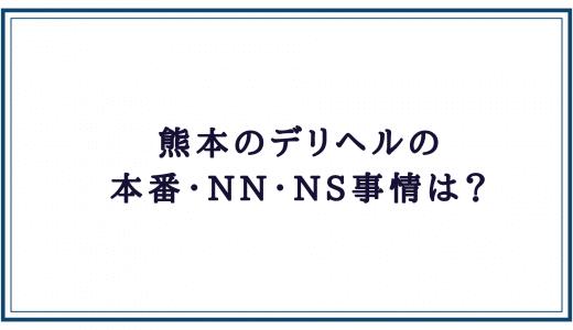 熊本デリヘルの本番・NN・NS状況