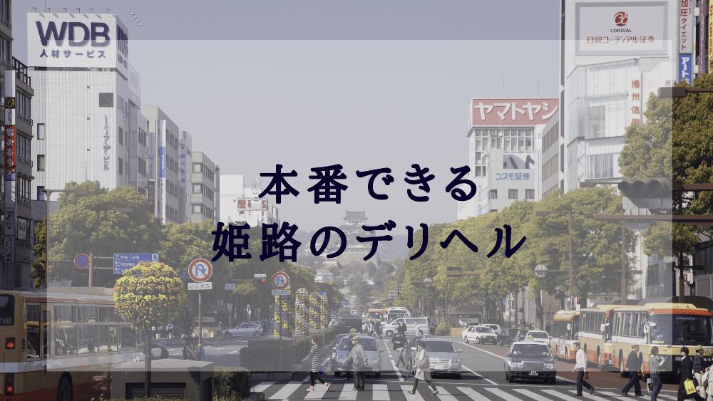 姫路デリヘル本番