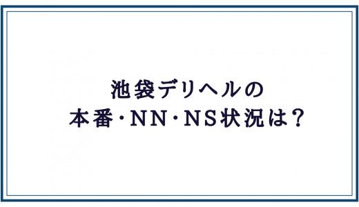 池袋デリヘルの本番・NN・NS状況