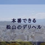 松山デリヘル本番