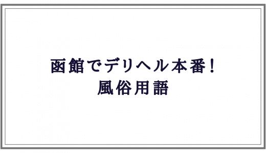 函館デリヘル本番! 風俗用語