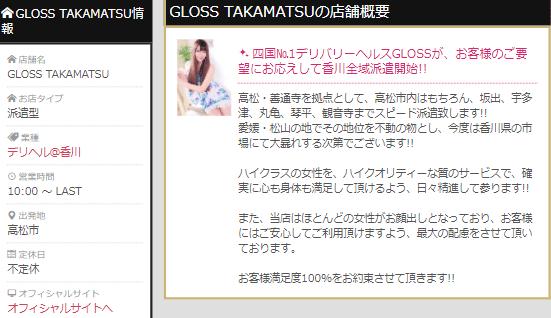 GLOSS TAKAMATSU(グロス 高松)