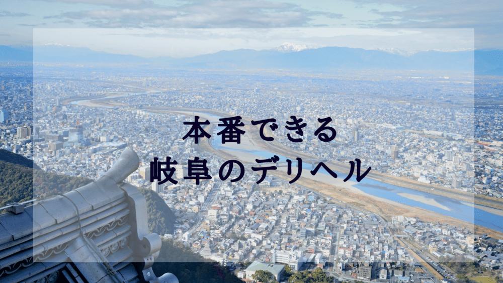 岐阜デリヘル本番