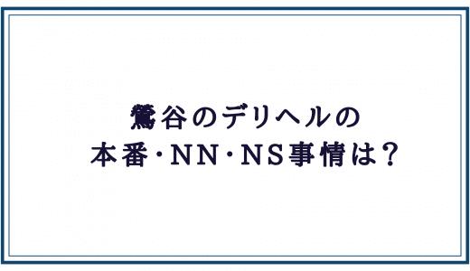 鶯谷デリヘルの本番・NN・NS状況