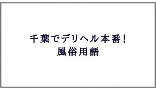 千葉デリヘル本番! 風俗用語