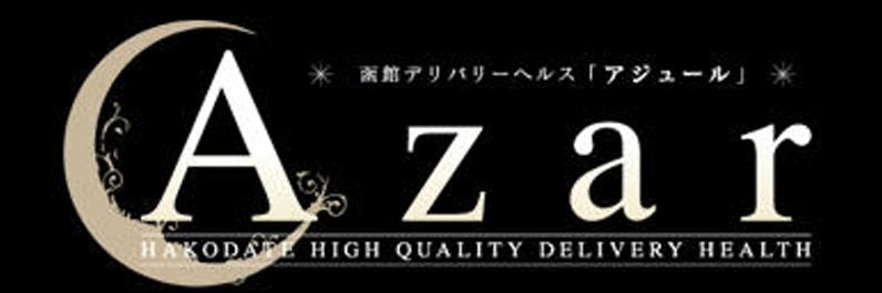 函館デリヘル本番Azarアジュール