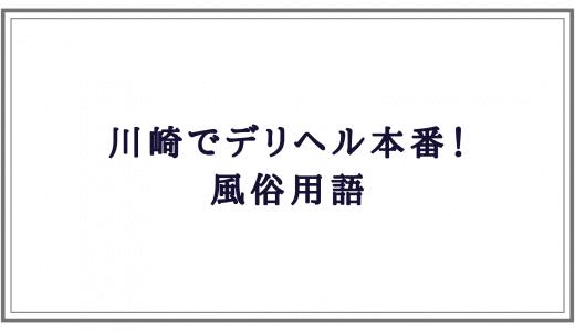 川崎デリヘル本番風俗用語