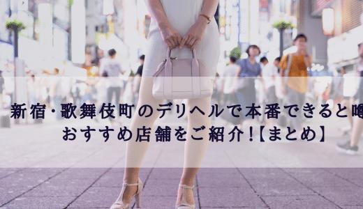 新宿・歌舞伎町のデリヘルで本番できると噂! おすすめ店舗をご紹介!【まとめ】
