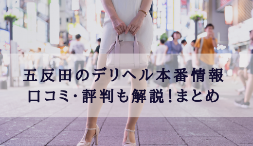 五反田デリヘル本番口コミ評判まとめ