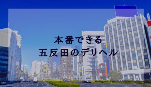 五反田デリヘル(ホテヘル)で本番(基盤・円盤・NN/NS)はできるの?噂のある12店舗を口コミを元に解説!