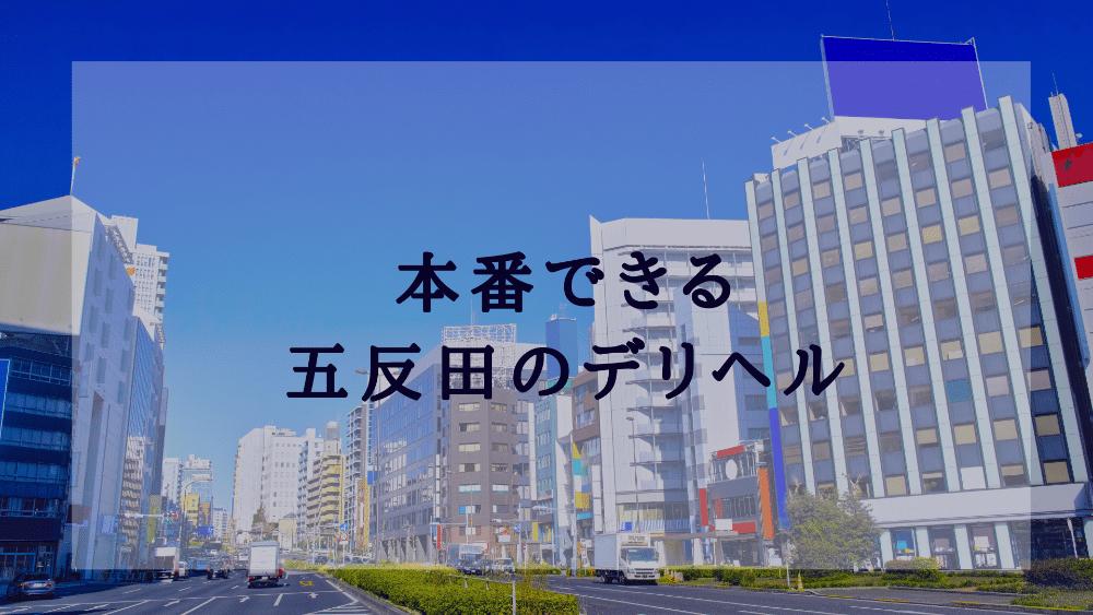 五反田デリヘル本番