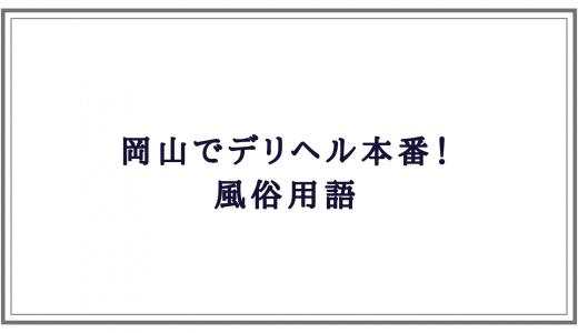岡山デリヘル本番! 風俗用語