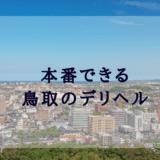 鳥取デリヘル本番