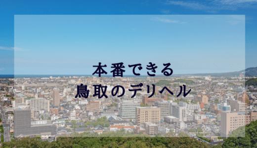 鳥取で本番(基盤・円盤・NN/NS)ができる風俗(デリヘル・ホテヘル)を紹介!口コミ・評判も解説!全5店