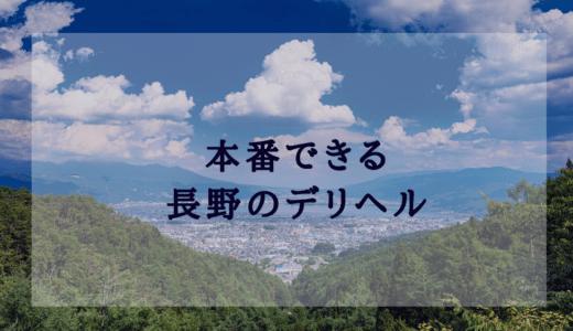 長野で本番(基盤・円盤・NN/NS)ができる風俗(デリヘル・ホテヘル)を紹介!口コミ・評判も解説!全6店