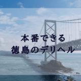 徳島デリヘル本番