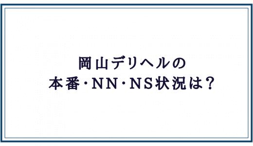 岡山デリヘルの本番・NN・NS状況