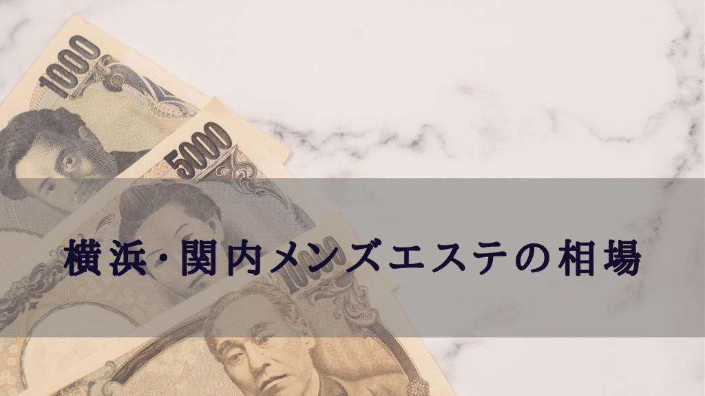 横浜・関内メンズエステ抜き相場