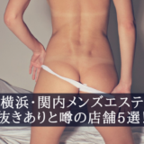 横浜・関内メンズエステ抜き