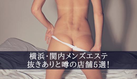 【横浜・関内メンズエステ】抜きありと噂の店舗5選!口コミ・評判から徹底解説します!