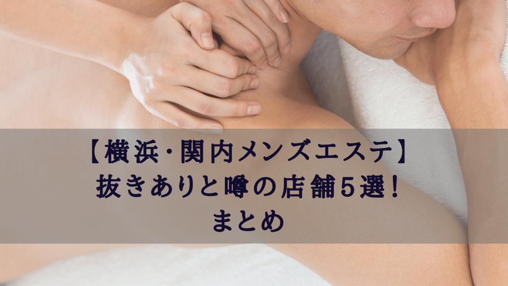 【横浜・関内メンズエステ】抜きありと噂の店舗5選!まとめ