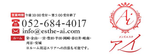 名古屋メンズエステ抜きメンズエステAi